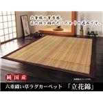 純国産 袋六重織 い草ラグカーペット 『立花錦』 約200×200cm