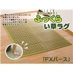 ウレタン8mm入り い草ラグカーペット 『FXバース』 グリーン 約180×180cm