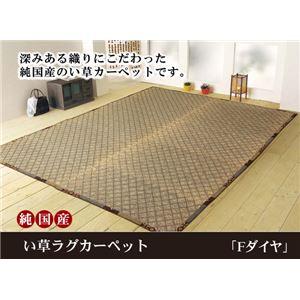 純国産 い草ラグカーペット 『Fダイヤ』 ブラウン 約174×230cm(裏:ウレタン) - 拡大画像