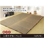 純国産 い草ラグカーペット 『Fダイヤ』 ブラウン 約174×230cm(裏:ウレタン)