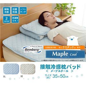 冷感 枕パッド 洗える 旭化成繊維 Maplecool使用 『15メープルクール』 ベージュ 35×50cm - 拡大画像