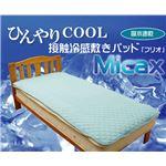 ひんやりやわらか生地 接触冷感 敷きパッド 『フリオ(MICAX)』 シングル 100×205cm