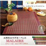 竹カーペット 花柄 カラー糸使用 『マレール』 ブルー 150×180cm