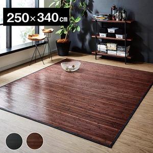 竹カーペット 無地 糸なしタイプ 『ユニバース』 ダークブラウン 250×340cm - 拡大画像