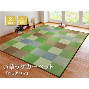 シンプル格子柄 い草ラグカーペット 『NSアロマ』 グリーン 191×250cm (裏:滑りにくい加工) - 拡大画像