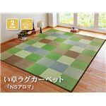 シンプル格子柄 い草ラグカーペット 『NSアロマ』 グリーン 191×250cm (裏:滑りにくい加工)