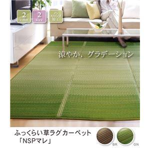 ふっくらボリューム グラデーションい草ラグカーペット 『NSPマレ』 ブラウン 200×250cm (裏:滑りにくい加工) - 拡大画像