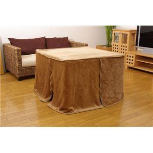 ハイタイプ(高脚)用 こたつ中掛け毛布 洗える 『ハイタイプ中掛(BOX)』 約80×120×65cm ボックスタイプ