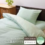 掛け布団カバー 無地 洗える リバーシブル 『リバD掛カバーIT』 グリーン/ライトグリーン 190×210cm ダブルロング