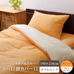 掛け布団カバー 無地 洗える リバーシブル オレンジ/ライトベージュ 190×210cm ダブルロング