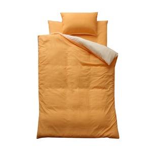 布団カバー 3点セット 無地 洗える リバーシブル オレンジ/ライトベージュ シングルロング