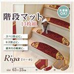 階段マット 滑り止めマット 洗える 王朝柄 『リーガ』 レッド 約65×23cm 13枚組 滑りにくい加工