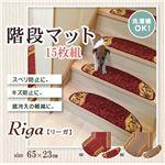 階段マット 滑り止めマット 洗える 王朝柄 『リーガ』 レッド 約65×23cm 15枚組 滑りにくい加工