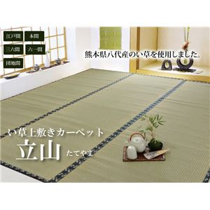 純国産 い草 上敷き カーペット 糸引織 江戸間8畳(約352×352cm) 熊本県八代産イ草使用 - 拡大画像