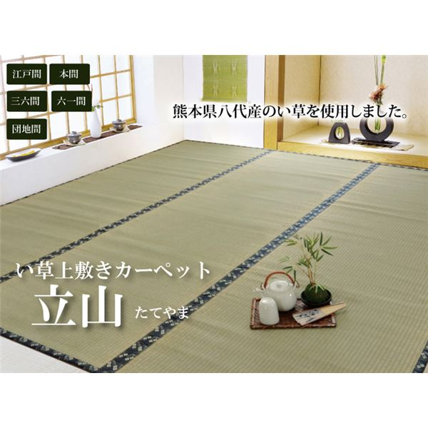 純国産 い草 上敷き カーペット 糸引織 本間3畳(約191×286cm) 熊本県八代産イ草使用
