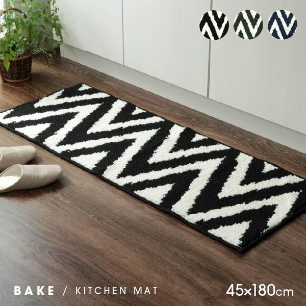 キッチンマット 『ベイク』 ネイビー 約45×180cm