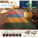 純国産 い草ラグカーペット ギャベ柄風 『Fヴァリ』 マルチ 約191×250cm