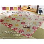 い草ラグカーペット 桜柄 『CX桜』 ピンク 約180×180cm