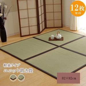 い草 置き畳 ユニット畳 国産 半畳 『かるピタ』 ブラウン 約82×82cm 12枚組 (裏:滑りにくい加工) - 拡大画像