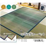 い草ラグカーペット 和風 グラデーション 『DX秋月』 ブルー 約185×185cm