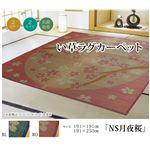 い草ラグカーペット 桜柄 『NS月夜桜』 ブルー 約191×250cm (裏面:滑りにくい加工)