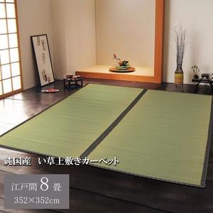 純国産 立花織 い草上敷 『桂浜』 江戸間8畳(352×352cm) - 拡大画像