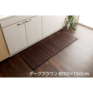 糸なしタイプ 竹マット 『ユニバース』 ダークブラウン 50×150cm