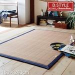 ふっくら 竹カーペット シンプル 『DDXリオ』 180×240cm