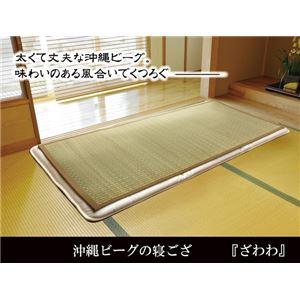 純国産 沖縄ビーグの寝ござ 『ざわわ』 シングル(88×200cm) - 拡大画像