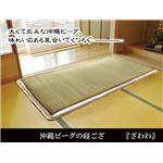 純国産 沖縄ビーグの寝ござ 『ざわわ』 ダブル(128×200cm)