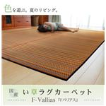 純国産/日本製 い草ラグカーペット 『Fバリアス』 ブルー 191×250cm(裏:ウレタン)