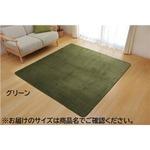 ラグマット カーペット 1.5畳 洗える 抗菌 防臭 無地 グリーン 約130×185cm (ホットカーペット対応)