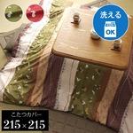 和柄 こたつ布団カバー 正方形 『こよみ』 グリーン 約215×215cm