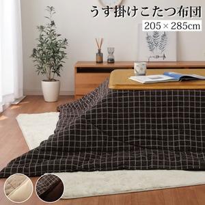 シンプル こたつ布団 こたつ掛け布団 長方形大 掛け単品 『バティス』 ブラウン 約205×285cm - 拡大画像