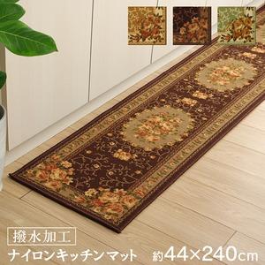 ナイロン 花柄 キッチンマット 台所マット 撥水加工 ブラウン 約44×240cm