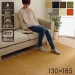 ラグマット 絨毯 洗える 無地カラー 選べる7色 オレンジ 約130×185cm