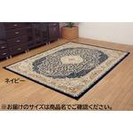トルコ製 ウィルトン織り カーペット 絨毯 ホットカーペット対応 RUG ネイビー 約240×330cm