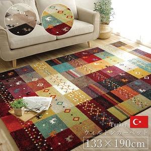 トルコ製 輸入ラグマット ウィルトン織りカーペット ギャベ柄 『フォリア』 ベージュ 約133×190cm