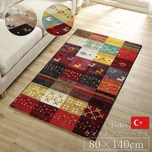 トルコ製 輸入ラグマット ウィルトン織りカーペット ギャベ柄 『フォリア』 ベージュ 約80×140cm - 拡大画像