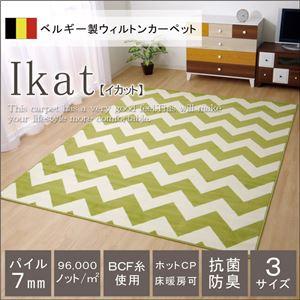 ベルギー製 輸入ラグマット ウィルトン織りカーペット 幾何柄 『イカット』 約200×250cm h02
