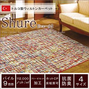 トルコ製 輸入ラグマット ウィルトン織りカーペット 幾何柄 『シュール』 約133×190cm h02