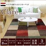 エジプト製 輸入ラグマット ウィルトン織りカーペット 幾何柄 『クレア』 約200×250cm