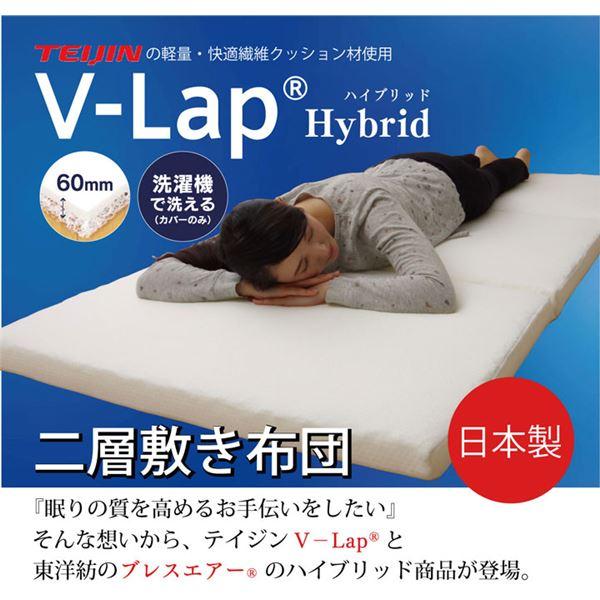 通気性抜群のマットレス『V-lap ハイブリッド』