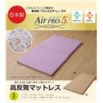 折りたたみ マットレス 無地 『Air pro5 2つ折り』ベージュ 約70×120cm