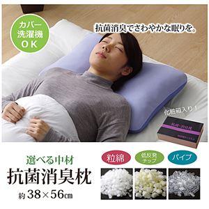 枕 ピロー 洗える 粒綿 『抗菌・消臭枕(中材=粒綿)』約38×56cm