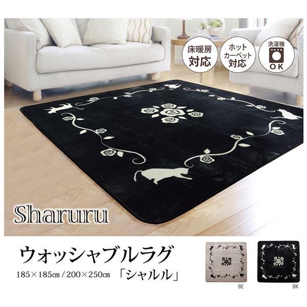 ラグマット カーペット 2畳 洗える ねこ柄 ネコ柄 猫柄 『シャルル』 ブラック 約185×185cm 裏:すべりにくい加工 (ホットカーペット対応)