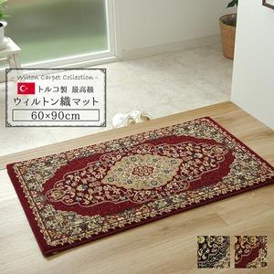 トルコ製 ウィルトン織り 玄関マット フロアマット 『ベルミラ』 ネイビー 約60×90cm h01