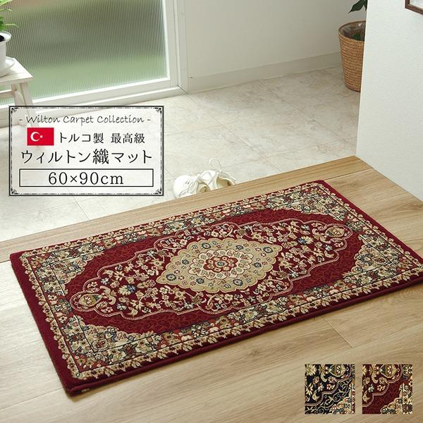 トルコ製 ウィルトン織り 玄関マット フロアマット 『ベルミラ』 ネイビー 約60×90cm
