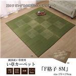 い草ラグ 国産 ラグマット カーペット 2畳 正方形 格子柄 『F格子 SM』 グリーン 約176×176cm (裏:ウレタン)