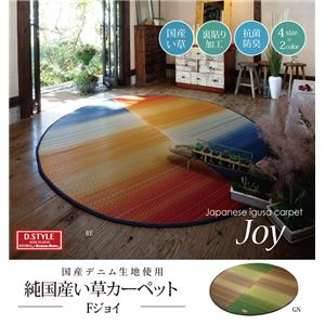 い草ラグ 国産 ラグマット カーペット 楕円形 カラフル 『Fジョイ』 レッド 約190×210cm (裏:ウレタン)